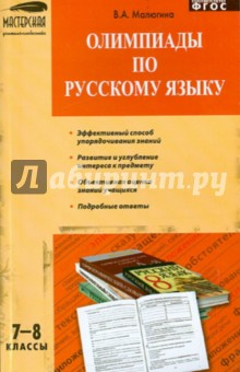 Русский язык. 7-8 классы. Олимпиады. ФГОС