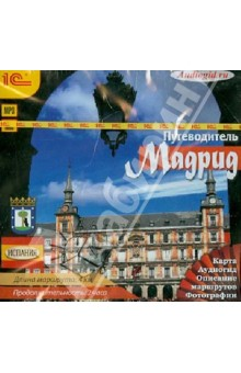 1С: Аудиокниги. Путеводитель. Мадрид (CDmp3) павловский дворец музей и парк