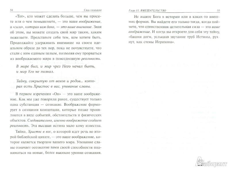 Иллюстрация 1 из 8 для Сила сознания - Невилл Годдард   Лабиринт - книги. Источник: Лабиринт