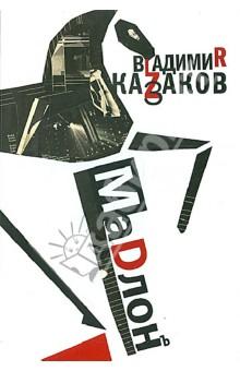 Казаков Владимир » Мадлон. Проза. Стихи. Пьесы
