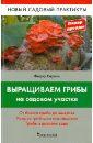 цена на Карпов Федор Федорович Выращиваем грибы на садовом участке