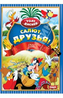 Уолт Дисней. Салют, друзья! (DVD)
