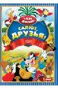 Уолт Дисней. Салют, друзья! (DVD).