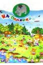 Звуковой игровой плакат На полянке (В72064) электронный звуковой плакат знаток весёлый зоопарк pl 06 zoo