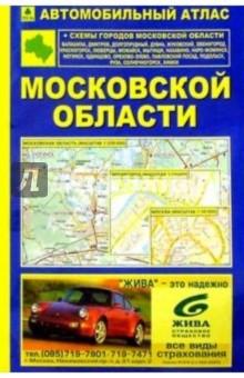 Московская область: Автомобильный атлас