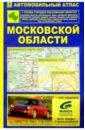 Московская область: Автомобильный атлас атлас путеводитель достопримечательности московской области выпуск 1 август 2008