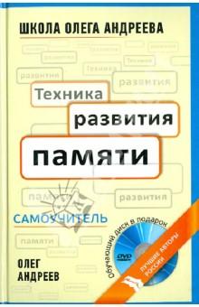Техника развития памяти. Самоучитель по программе школы Олега Андреева (+DVD)