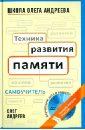 Техника развития памяти: самоучитель (+DVD), Андреев Олег Андреевич