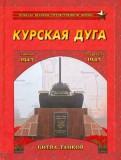 Курская дуга. Битва танков. 5 июля - 23 августа 1943 г.