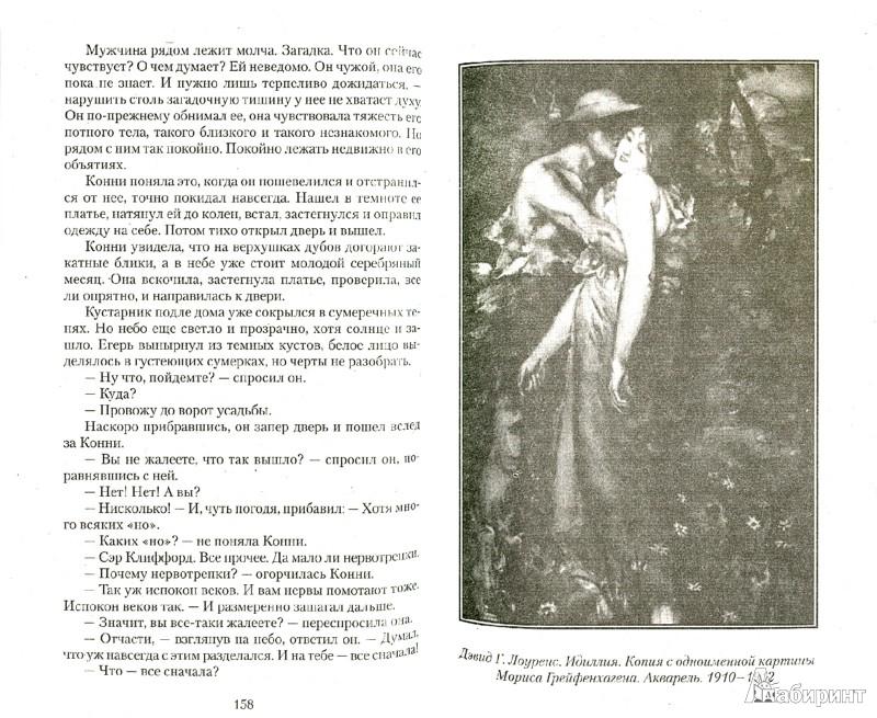 Иллюстрация 1 из 7 для Любовник леди Чаттерли - Дэвид Лоуренс   Лабиринт - книги. Источник: Лабиринт