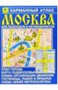 Карманный атлас Москвы для пешеходов и автомобилистов