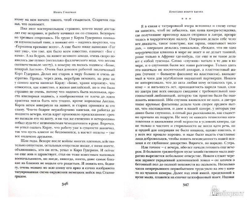 Иллюстрация 1 из 24 для Гарики и проза - Игорь Губерман   Лабиринт - книги. Источник: Лабиринт