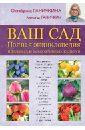 скачать электронную книгу Ваш сад. Полная энциклопедия плодовых и декоративных культур