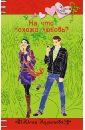 Кузнецова Юлия На что похожа любовь?