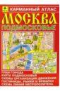 Карманный атлас: Москва. Подмосковье тарифный план