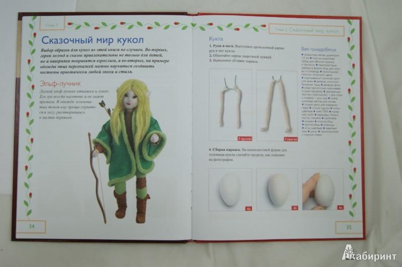 Иллюстрация 1 из 20 для Сказочные куклы своими руками - Анна Зайцева | Лабиринт - книги. Источник: Лабиринт