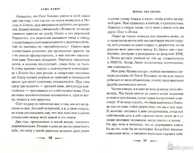 Иллюстрация 1 из 7 для Жизнь без спроса - Саша Канес | Лабиринт - книги. Источник: Лабиринт