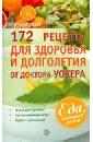 Уокер Норман 172 рецепта для здоровья и долголетия от доктора Уокера