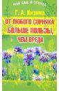 Кизима Галина Александровна От любого сорняка больше пользы, чем вреда