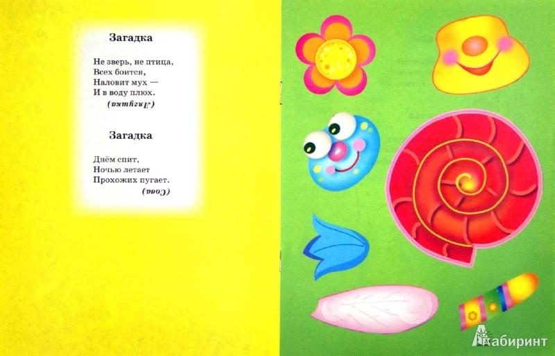 """Иллюстрация 1 из 23 для Аппликация """"Улитка Люся""""   Лабиринт - игрушки. Источник: Лабиринт"""