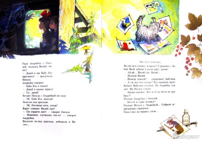 Иллюстрация 1 из 46 для Жили-дружили - Браиловская, Бялковская | Лабиринт - книги. Источник: Лабиринт
