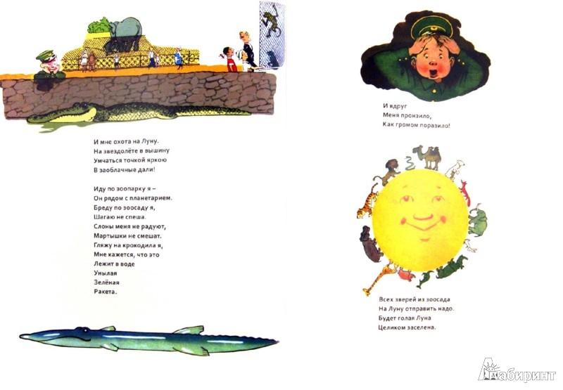 Иллюстрация 1 из 14 для Чудо-кровать - Александр Митта   Лабиринт - книги. Источник: Лабиринт