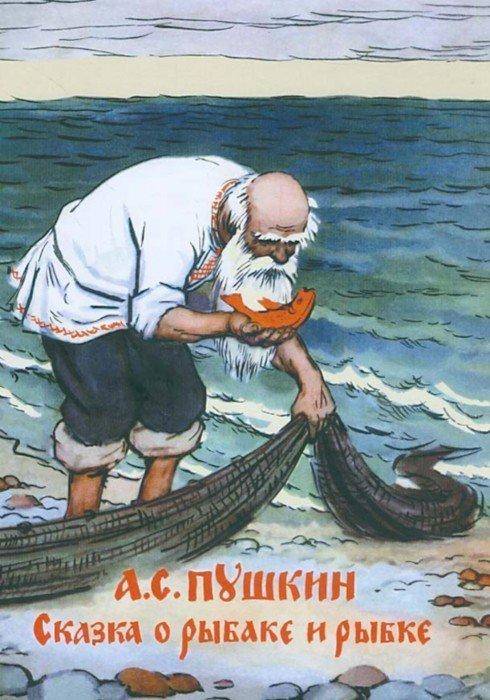 Иллюстрация 1 из 33 для Сказка о рыбаке и рыбке - Александр Пушкин | Лабиринт - книги. Источник: Лабиринт