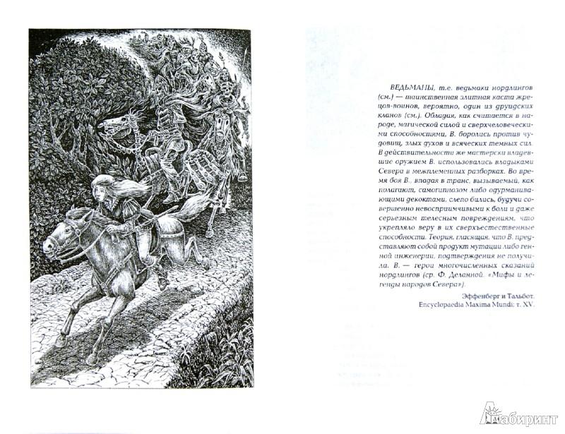 Иллюстрация 1 из 23 для Геральт - Анджей Сапковский | Лабиринт - книги. Источник: Лабиринт