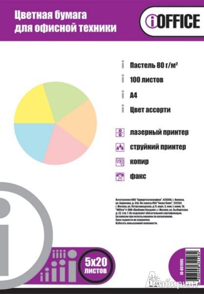 """Иллюстрация 1 из 4 для Бумага цветная А4 """"iOffice"""" (100 листов, цвет ассорти) (IO-801005)   Лабиринт - канцтовы. Источник: Лабиринт"""