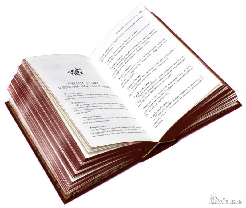 Иллюстрация 1 из 15 для Большая книга восточной мудрости. Подарочное издание (красный бархат) - Олег Евтихов | Лабиринт - книги. Источник: Лабиринт