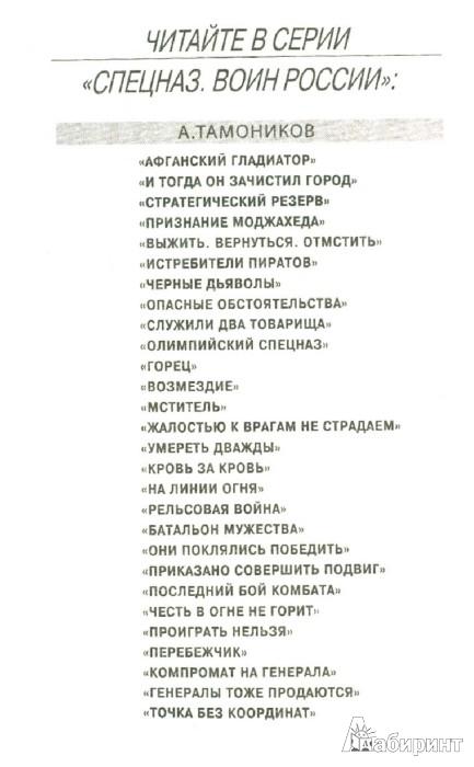 Иллюстрация 1 из 7 для Компромат на генерала - Александр Тамоников | Лабиринт - книги. Источник: Лабиринт