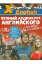 X-Polyglossum English. Полный аудиокурс английского: лексика + грамматика (3CDmp3),