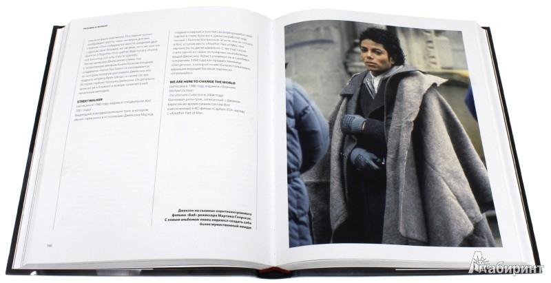 Иллюстрация 1 из 24 для Человек в музыке. Творческая жизнь Майкла Джексона - Джозеф Вогель | Лабиринт - книги. Источник: Лабиринт