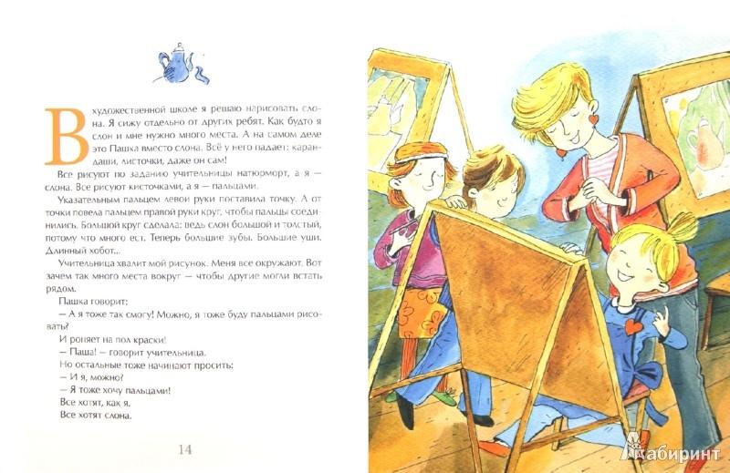 Иллюстрация 1 из 37 для Невидимый слон - Анна Анисимова | Лабиринт - книги. Источник: Лабиринт