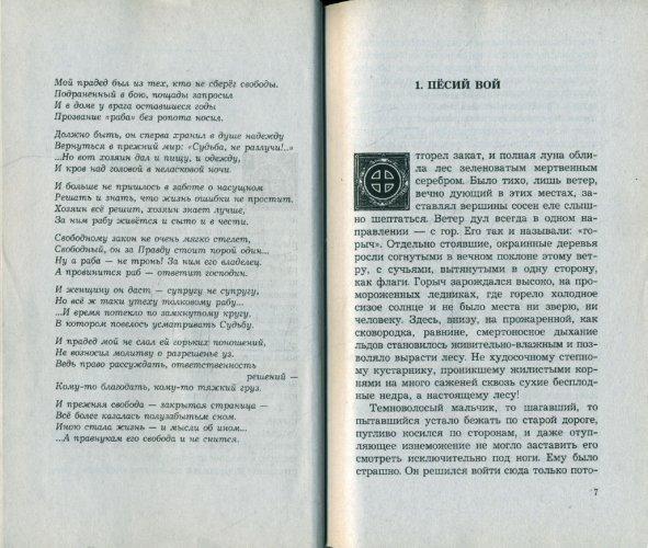 Иллюстрация 1 из 18 для Волкодав. Истовик-камень - Мария Семенова | Лабиринт - книги. Источник: Лабиринт