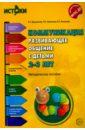Коммуникация. Развивающее общение с детьми 2-3 лет. Методическое пособие, Арушанова Алла Генриховна,Иванкова Римма Абессаловна,Рычагова Елена Сергеевна
