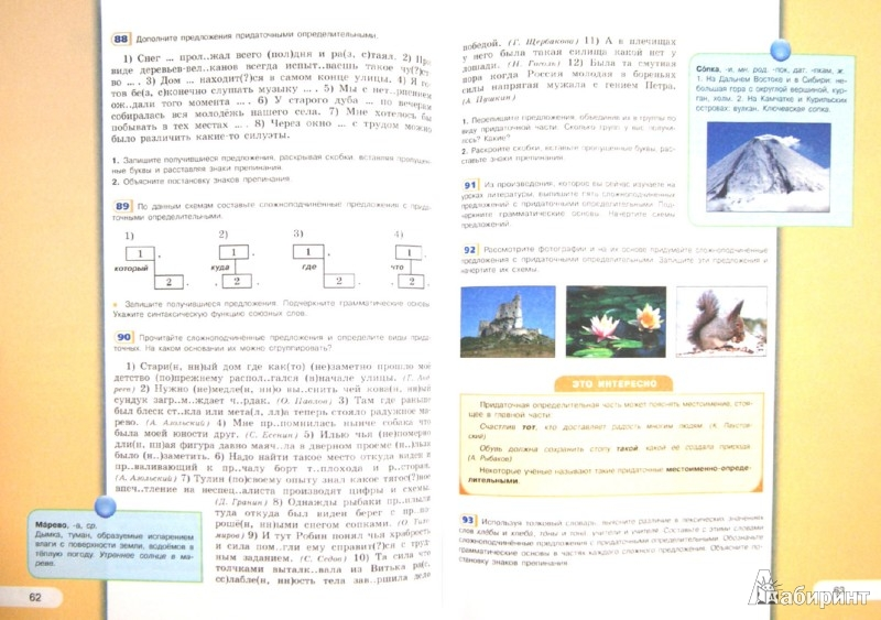 по учебник 6 по русскому гдз класс рыбченкова