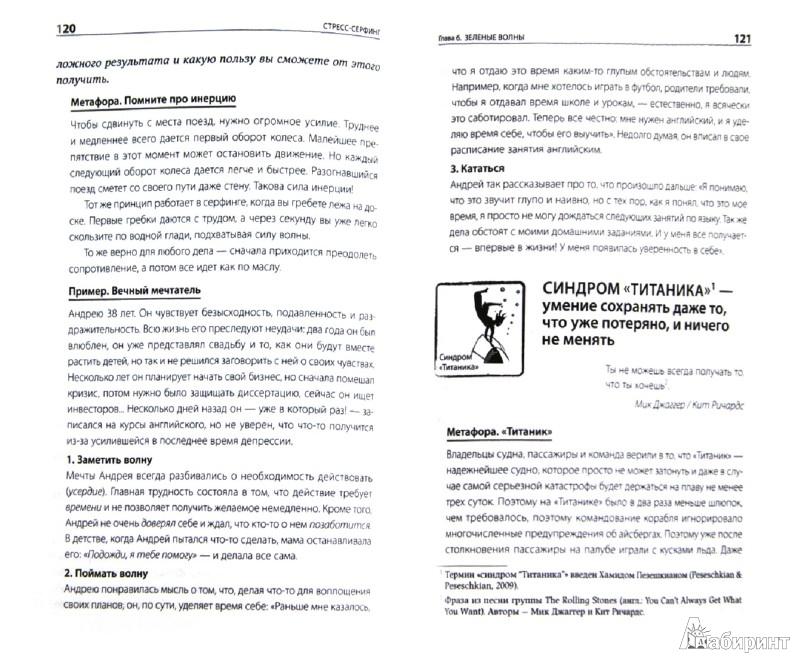 Иллюстрация 1 из 7 для Стресс-серфинг: Стресс на пользу и в удовольствие - Иван Кириллов   Лабиринт - книги. Источник: Лабиринт