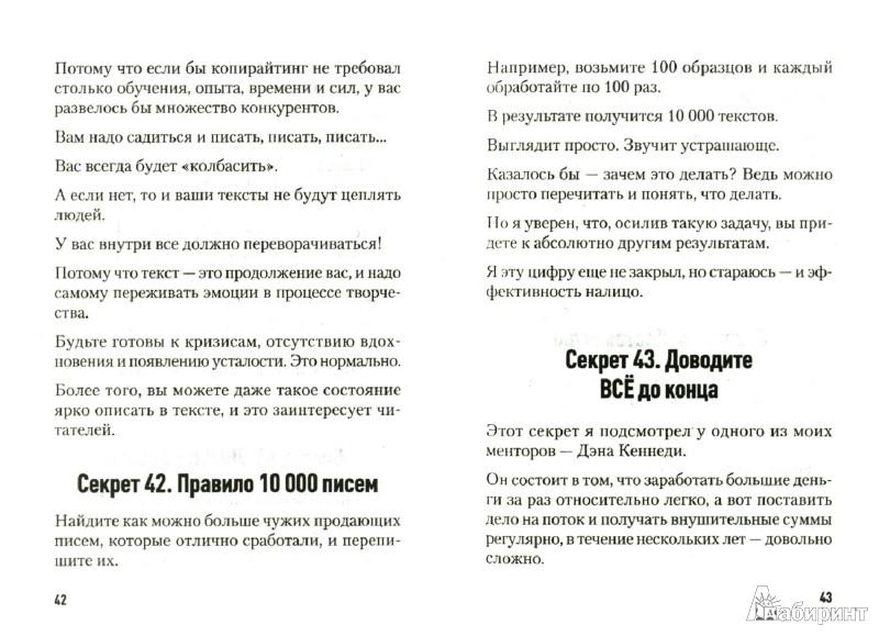 Иллюстрация 1 из 12 для 77 секретов копирайтинга. Тексты, которые продают - Андрей Парабеллум   Лабиринт - книги. Источник: Лабиринт