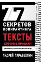 Парабеллум Андрей Алексеевич 77 секретов копирайтинга. Тексты, которые продают цена