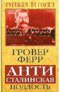 Ферр Гровер Антисталинская подлость