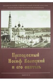 Преподобный Иосиф Волоцкий и его обитель.Сборник статей. Вып. 2