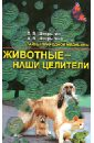 Животные наши целители, Шеврыгин Борис Васильевич,Шеврыгина Анна Владимировна