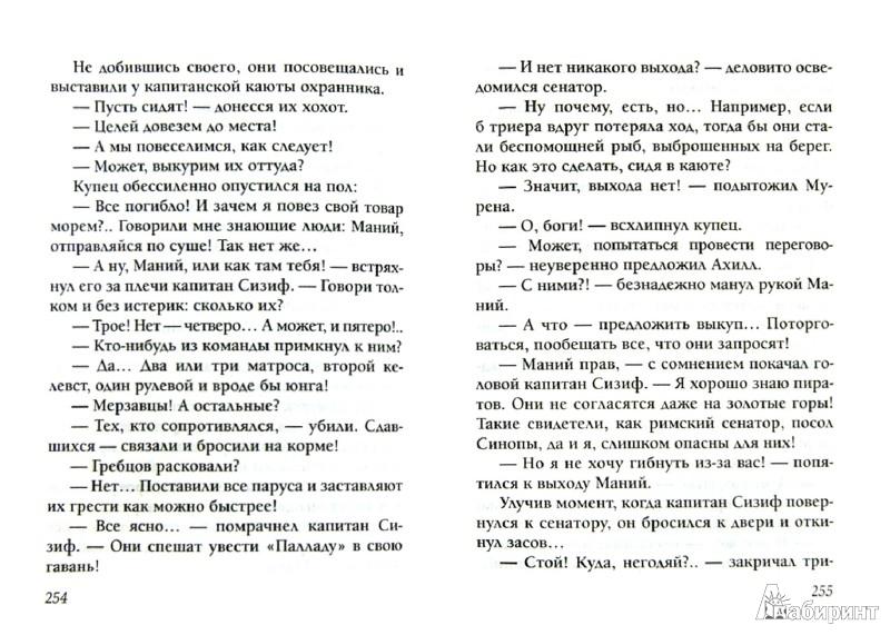 Иллюстрация 1 из 9 для Чудо из чудес. Том 1 - Варнава Монах | Лабиринт - книги. Источник: Лабиринт