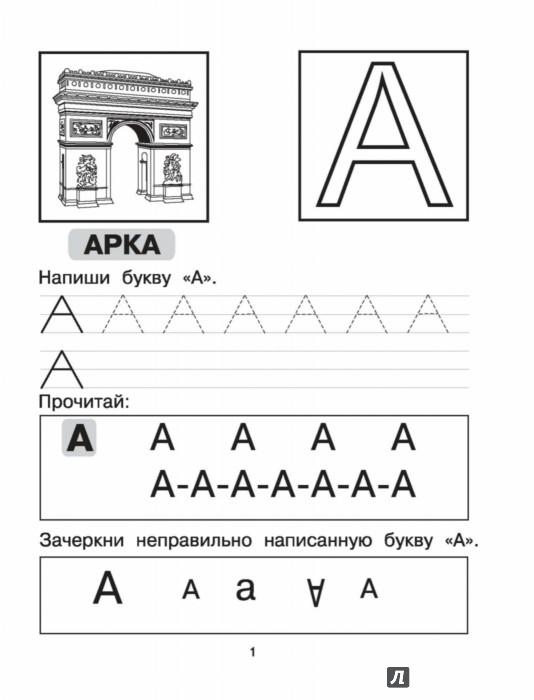 Иллюстрация 1 из 4 для Азбука. Пишем буквы. Прописи для дошколят | Лабиринт - книги. Источник: Лабиринт