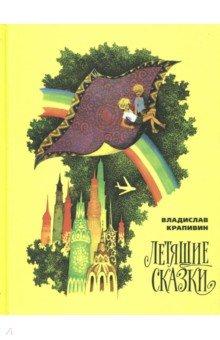 Летящие сказки издательский дом мещерякова летящие сказки в п крапивин