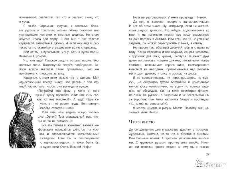 Иллюстрация 1 из 13 для Где папа? - Юлия Кузнецова | Лабиринт - книги. Источник: Лабиринт