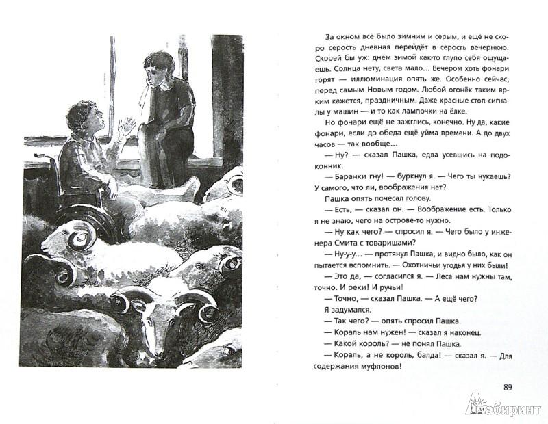 Иллюстрация 1 из 32 для Мандариновые острова - Николай Назаркин | Лабиринт - книги. Источник: Лабиринт