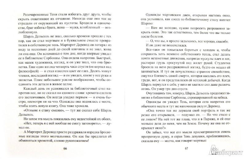 Иллюстрация 1 из 6 для Дитя волн: Притчи - Жюль Сюпервьель | Лабиринт - книги. Источник: Лабиринт