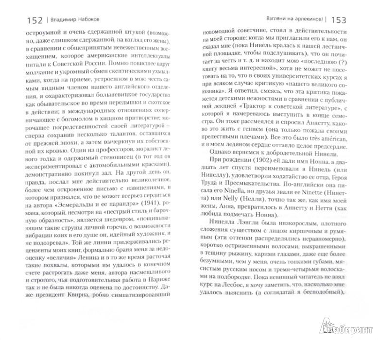 Иллюстрация 1 из 24 для Взгляни на арлекинов! - Владимир Набоков | Лабиринт - книги. Источник: Лабиринт